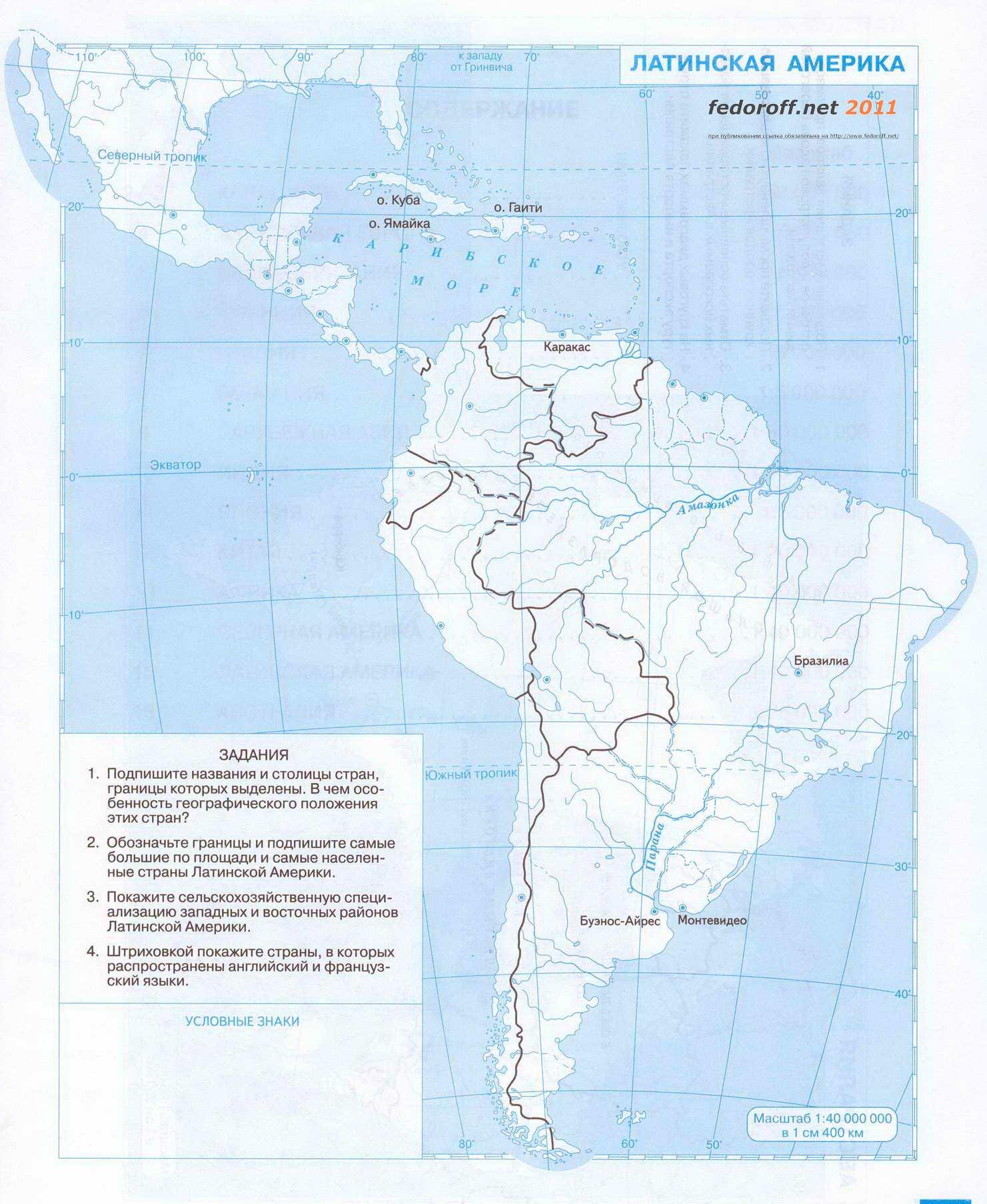 Гдз карта латинская америка
